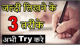 Download How to write fast with good handwriting with pen [Hindi - हिन्दी] ✔ Video