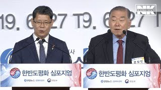 Download Yonhap News, Unification ministry to hold symposium on lasting peace for Korean Peninsula Video