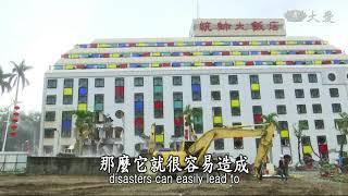 Download 【證嚴法師菩提心要】20180421 - 無常的省思 Video