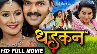 Download DHADKAN - Superhit Full Bhojpuri Movie - Pawan Singh, Akshara | Bhojpuri Full Film 2019 Video