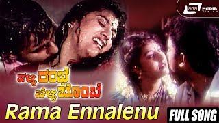 Download Rama Ennalenu | Halli Rambhe Belli Bombe | Chi Gurudatth| Malashree |Kannada Video Song Video