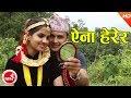 Download New Nepali Lok Geet 2074 | Aina Herera - Haridevi Koirala & Purushottam Neupane Video