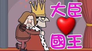 Download 【搞笑小遊戲】大臣國王有基情!!!|刺殺國王 Video