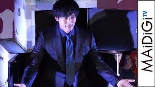 Download 松坂桃李、ド派手演出で登場も「素人がやるもんじゃない」 映画「不能犯」完成披露試写会1 Video