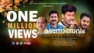 Download ABHIJITH KOLLAM SONG MADANOLSAVAM BY RAJESH ROSHAN PATHANAPURAM Video