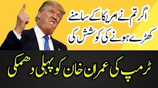 Download A Strong Message For Prime Minister Imran Khan From Donald Trump Video