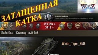 Download Kranvagn Затащенная катка) Лайв Окс ТТ Швеции World of Tanks Video