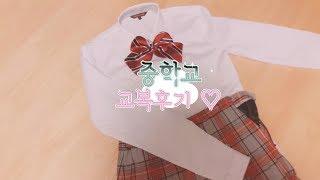 Download D ) 👕 중학교 교복 후기 & 소개 😍 / 중학교생정 / 교복 / 05년생들 모여라 / 예비중 Video