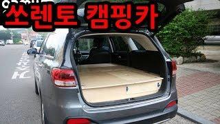 Download 뉴쏘렌토 5인승 2인취침 캠핑카 평소 자가용 주말 캠핑카 Video