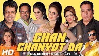 Download CHAN CHANYOT DA - 2019 NEW NASIR CHINYOTI & NASEEM VICKY - PAKISTANI COMEDY DRAMA - HI-TECH MUSIC Video