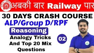 Download 10:00 AM - Railway Crash Course | Reasoning by Hitesh Sir | Day #02 | Analogy Tricks & 20 Mix Ques. Video