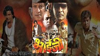 Download Bhai Ji | Full Bhojpuri Movie Video