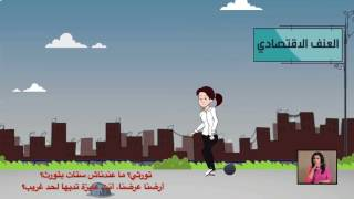 Download National Council for the Women of Egypt - Violence Against Woman Campaign - General Video