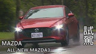 Download ALL-NEW MAZDA3雨中邂逅新日式奢華 Video