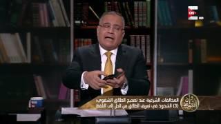 Download وإن أفتوك - المخالفات الشرعية عند تصحيح الطلاق الشفوي .. د. سعد الهلالي Video