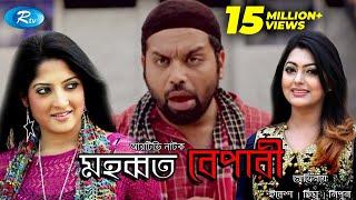 Download Mohobbat Bepari   মহব্বত বেপারী   Iresh Zaker   Humaira Himu   Nipun Akter   Rtv Drama Special Video