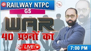 Download EXPECTED 40 QUESTIONS | LIVE TEST | Railway NTPC 2019 | General Studies | 7:00 PM Video