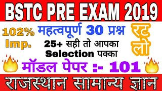 Download #101 #प्री बीएसटीसी परीक्षा 2019 || bstc model paper || Previous years important question || Video
