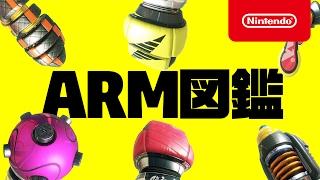Download 『ARMS』ARM図鑑 (闘会議2017版) Video