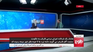 Download TOLOnews Live Stream Video