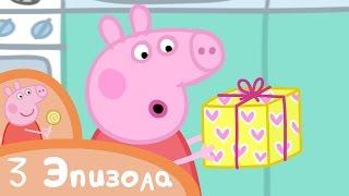 Download Свинка Пеппа - Праздники и вечеринки - Сборник (3 эпизода) Video