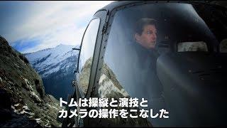 Download 『ミッション:インポッシブル/フォールアウト』ヘリスタント特別映像 Video
