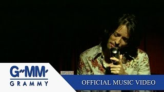Download ความลับในใจ - สิบล้อ【OFFICIAL MV】 Video