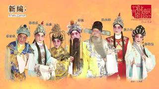 Download Chinese Opera Festival 2017 Video