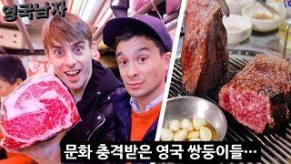 Download 마장동 축산시장가서 4kg짜리 1++ 급 한우 통째로 구워먹기?!! (영국 쌍둥이 귀국 거부 사태) Video