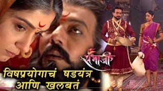 Download Swarajya Rakshak Sambhaji 17th March 2018 Update | Wicked Plan Against Shambhuje | Zee Marathi Video