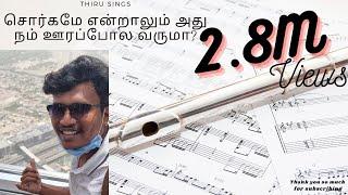 Download Sorgame Endralum | Thiru Sings | Smule | Vidhu Vivek | Ilayaraja Video