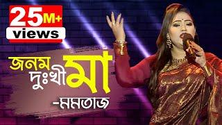 Download Jonom Dukhi Ma   জনম দুঃখী মা   Channel i Music Award 2017   Momtaz   Channel i TV Video