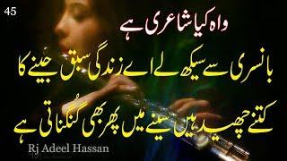 New 2 Lines Sad Shayari Nice Collection 2017  Part-16 Urdu/Hindi