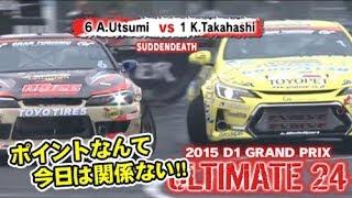 Download ドリ天 Vol 93 ② 2015 D1東京ドリフト エキシビション Video