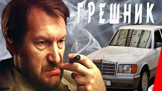 Download Грешник (1988) фильм Video