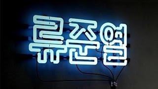 Download 161009 류준열 TVN어워즈나노영상 Video