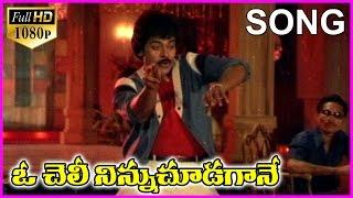 Download Nagu (1080p) Video Songs (ఓ చెలి ...) - Telugu Songs - Chiranjeevi,Radha ,Satyanarayana Video