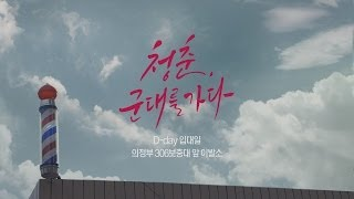 Download [감동영상] 청춘, 군대를 가다 (AIA LIFE - Youths Go To The Military) Video