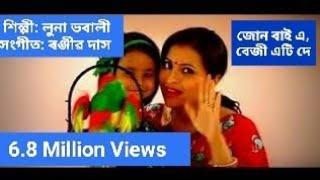 Download Joonbai e- Singer:Luna Bharali & Aasthajita Music:Ranjib Das Video
