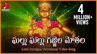 Download Sabarimala Ayyappa Swamy Telugu Devotional Video Songs   Ghallu Ghallu Gajjela Telangana Folk Song Video
