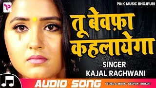 Download #काजल राघवानी का पहला #Hindi Sad Song-#तू बेवफ़ा कहलायेगा -Tu Bewafa Kahlayega- New Sad Songs Video