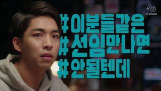 Download [MR. HASHTAG S2] EP8. LIFE IS SWEET Video