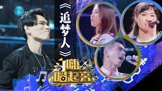 Download 《嗨!唱起来》第4期单曲:杨宗纬《追梦人》【东方卫视官方高清】 Video