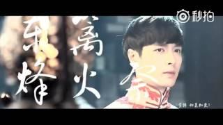 Download [FULL] The Mystic Nine Ending Theme Song《典狱司》Er Yue Hong Version Zhang Yixing Video