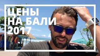 Download Цены на Бали 2017 Video