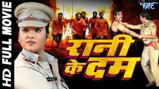 Download Superhit Bhojpuri Full Movie - Rani Ke Dam - रानी के दम - Bhojpuri Full Film - Rani Chatterjee Video
