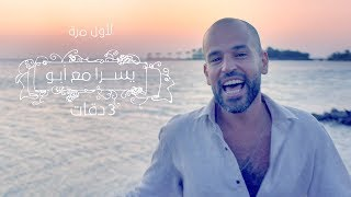 Download 3 Daqat - Abu Ft. Yousra ثلاث دقات - أبو و يسرا Video