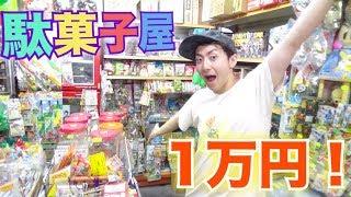 Download 【1万円企画】駄菓子屋で1万円使い切るまで帰れま10 Video