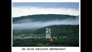 Download 二十四節氣 - 上海女醫生拍攝24節氣圖 張張″美到窒息″ Video