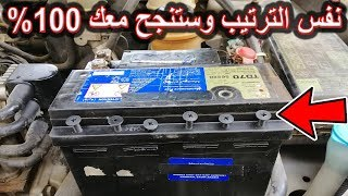 Download اصلاح البطارية الجافة للسيارة بطريقة مجربة وناجحة 100% بالدليل How to repair car dry battery Video